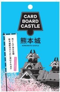 「カードボードキャッスル熊本城」のパッケージ