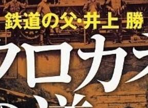 鉄道大国ニッポンは、この男から始まった― 鉄道の父「井上勝」の生涯を知る