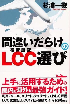 LCCはキャンセルしたら返金ないのか メリット、デメリットの賢い利用法