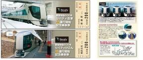 東武鉄道、26年ぶりの新型特急車両 「新型特急500系リバティ運行開始記念乗車券」発売