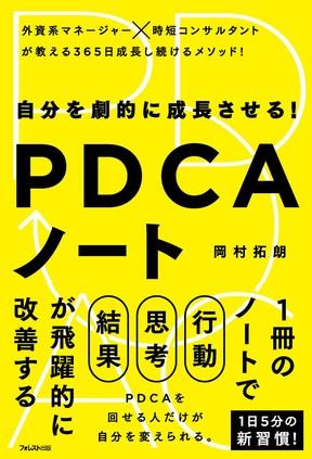 「自分を劇的に成長させる! PDCAノート」が5.6万部突破 1日5分の「働き方改革」