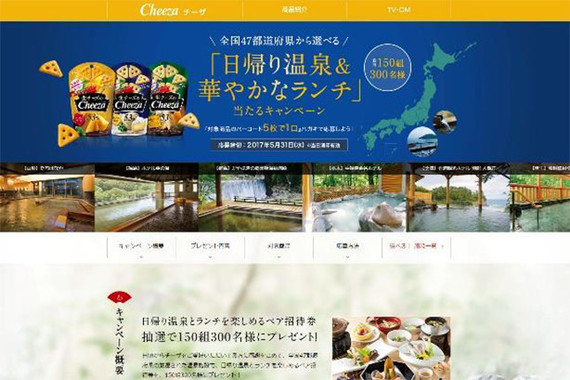「日帰り温泉&華やかなランチプレゼント」キャンペーンページ