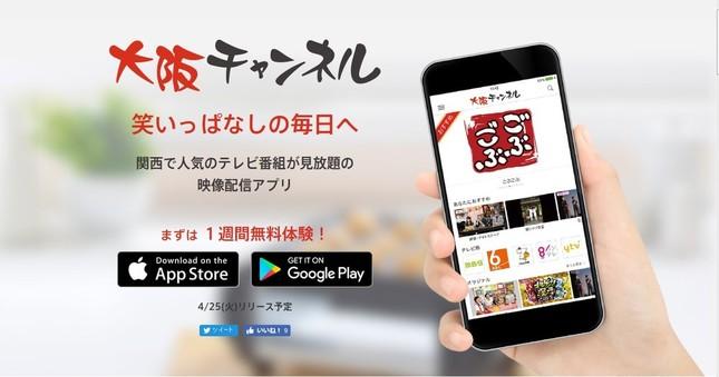 「大阪チャンネル」公式サイトのトップページ
