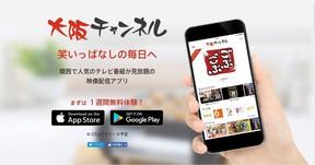 月額480円で見放題の「大阪チャンネル」 ダウンタウン2人のレギュラーやNMB48ライブをネット配信