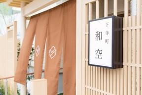 お寺の連なる大阪下寺町に「和空 下寺町」オープン 気軽に寺社文化が体験できる宿坊