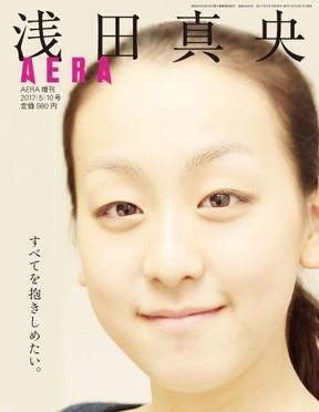 アエラ増刊「浅田真央 すべてを抱きしめたい。」緊急発売 スケート人生を網羅