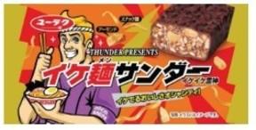 「イケてる麺」入りのブラックサンダー 「イケ麺サンダー」ファミリーマートから