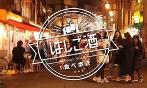 定額制で安心! 渋谷で「はしご肉」「はしご酒」楽しむ肉イベント