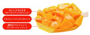 マンゴーぎっしり! ミニストップ「贅沢なアイス」第3弾はマンゴー尽くし