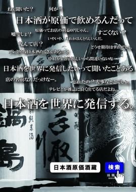 日本酒原価酒蔵 秋葉原店