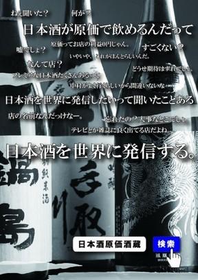 「獺祭」などプレミア銘柄が395円から 日本酒が原価で飲める専門店、秋葉原初上陸