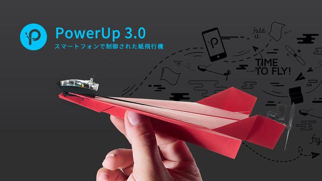 「PowerUp 3.0」