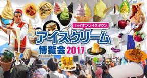 世界のご当地から200種以上が集結! 「アイスクリーム博覧会2017」GWに開催
