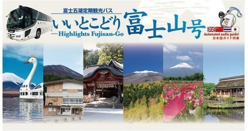 富士山・富士五湖の人気スポットを巡るバス