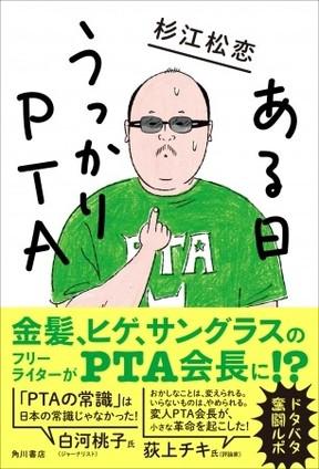 金髪・ヒゲ・サングラスのPTA会長が起こした小さな革命 「ある日うっかりPTA」発売