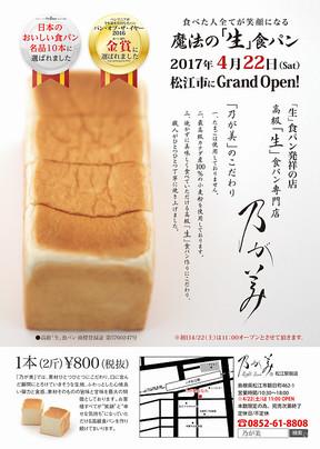 大阪発の高級「生」食パン専門店「乃が美」が島根・松江市に上陸