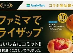RIZAP×ファミリーマート 120kcalで糖質量にこだわった「チョコチップロール」「トマトとチーズのパン」発売