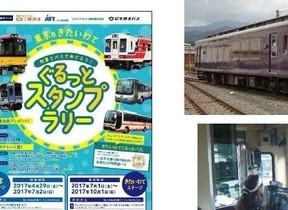 東京メトロや三陸鉄道でスタンプラリー 東北はやっぱりよかった!