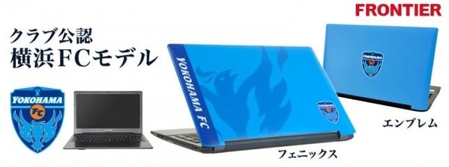 横浜FCサポーターをITでサポート