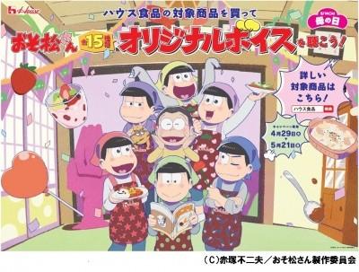 ハウス食品の「おそ松さんオリジナルボイス」キャンペーン