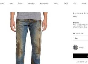 5万円の泥まみれのジーンズ 「誰が欲しがるのだろう」と辛口意見も