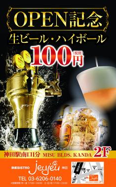 通常600円の生ビール(サントリー ザ・プレミアム・モルツ)と、通常280円の角ハイボールが何杯でも1杯100円
