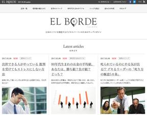 30代からの資産形成を分かりやすく 若年層向けウェブマガジン「EL BORDE」公開