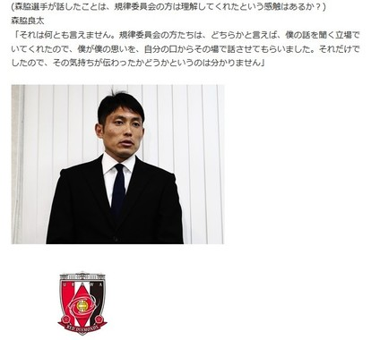 森脇良太がJリーグから処分を受けた(画像は、処分発表後の森脇の会見を伝える浦和レッズ公式サイトから)