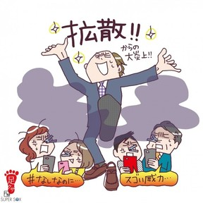 第11回「足クサ川柳」受賞作発表 最優秀賞は「ハッシュタグ ないのに拡散 するニオイ」