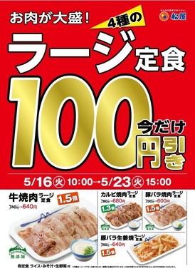 松屋の「4種のラージ定食100円引き」