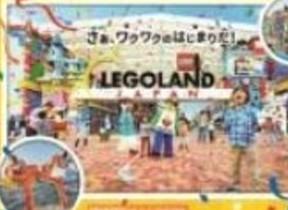 JTBの「レゴランド・ジャパンへの旅」 ニンジャゴー・ライブやスペシャル プライスパスポートも