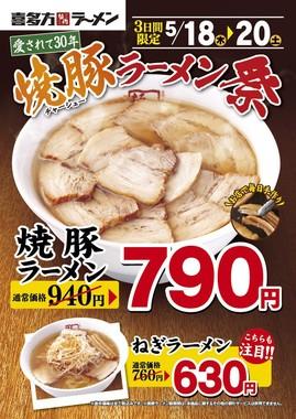 焼豚ラーメン祭へ行こう!