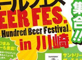 川崎競馬場の100円ビールフェスが帰って来る! ワインもハイボールも全部100円