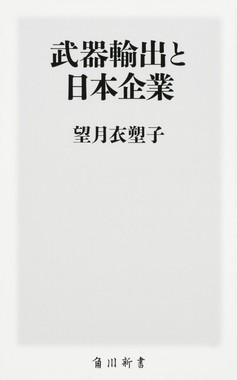「武器輸出と日本企業」(望月衣塑子著、KADOKAWA)