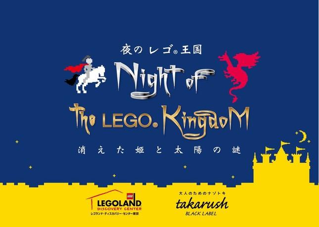 夜のレゴ王国~消えた姫と太陽の謎