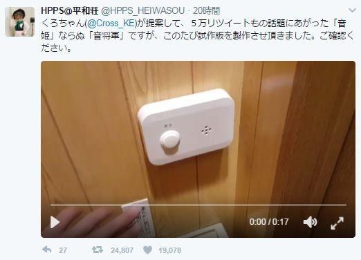 HPPS@平和荘さん(@HPPS_HEIWASOU)のツイートより
