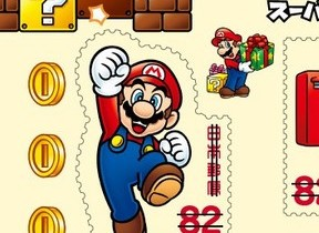 ピーチ姫の元へ!「スーパーマリオ切手」発売