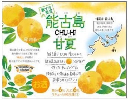 能古島産の甘夏果汁をたっぷりと使った爽やか酎ハイ