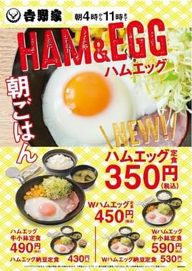 吉野家の「ハムエッグ定食」
