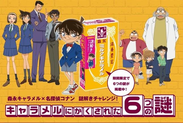 森永製菓「キャラメルにかくされた6つの謎」