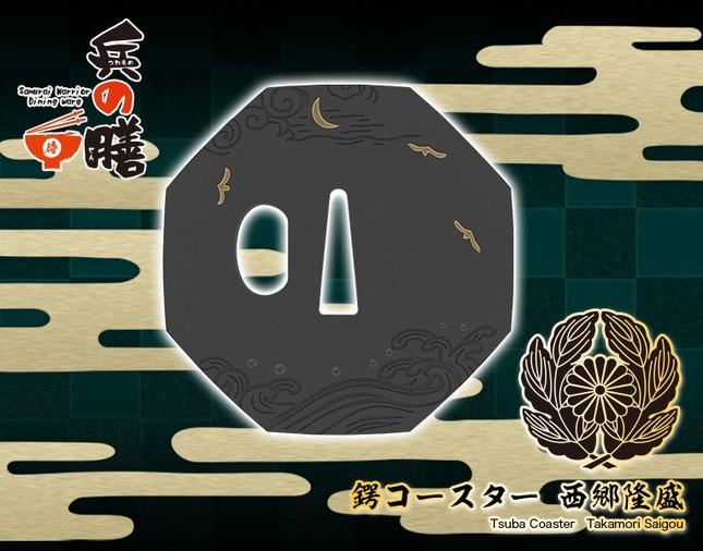「兵の膳」鍔コースター 西郷隆盛 (c)KOTOBUKIYA