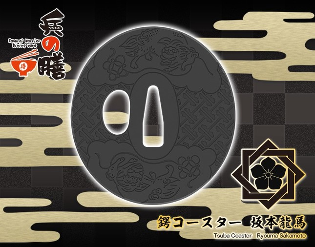 「兵の膳」鍔コースター 坂本龍馬 (c)KOTOBUKIYA