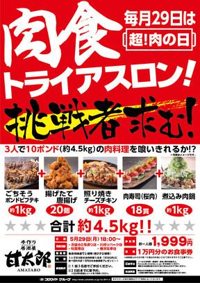 【肉食トライアスロン】食べきれば1万円分のご褒美 約4.5キロに3人に挑戦!