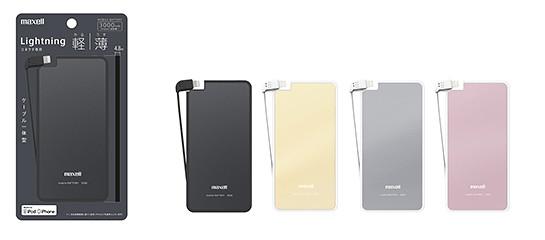 iPhoneと重ねて持ちやすい形状、スタイリッシュなアルミボディ