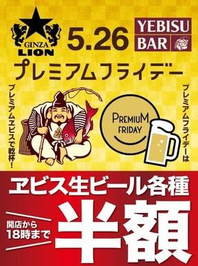 ヱビス生ビール各種半額! サッポロライオンの5月プレミアムフライデー
