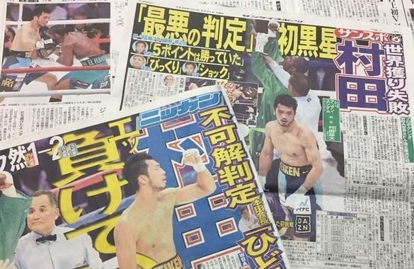 画像はアッサン・エンダムに敗れた翌日2017年5月21日の日刊スポーツ、サンケイスポーツ、朝日新聞朝刊