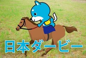 ■日本ダービー 「カス丸の競馬GⅠ大予想」 戦国ダービーこそ面白い!