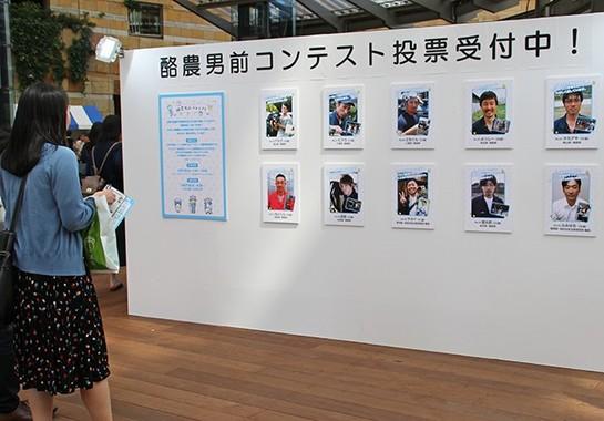イベントでは「酪農男前コンテスト」という企画も実施された