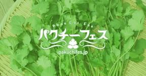 どのメニューもパクチーマシマシ!! パクチー嫌い泣かせの「パクチーフェス」新宿で開催