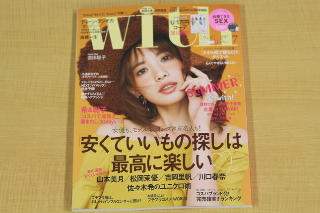 『with』7月号